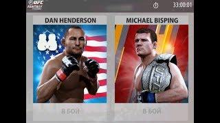 UFC Retirement