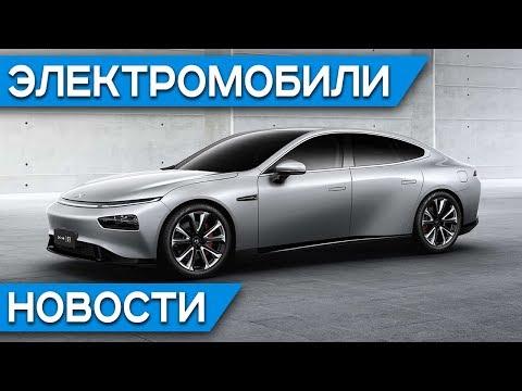 Новый автопилот Tesla, всемирный автомобиль года Jaguar I Pace, электрический седан NIO и Xpeng P7