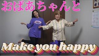 【ダンス】おばあちゃんとMake you happy踊ったら過去1大爆笑🤣‼️