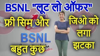 BSNL Loot Lo Offer With Free Sim Card Best Offer India bsnl 60% Discount All Plans details hindi
