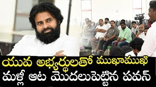 Pawan Kalyan Meeting with JanaSena Party Cadre after AP Elections   PK Latest   Political Qube