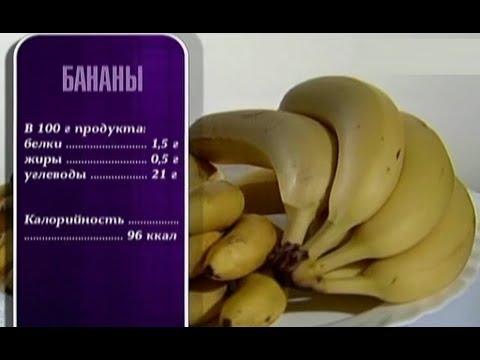 Бананы - польза или вред? Состав, калорийность, полезные свойства