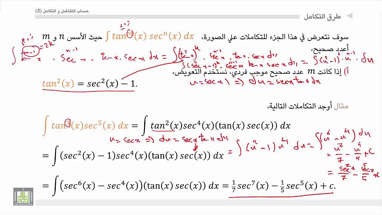 حساب التفاضل و التكامل 2 |  الوحدة 4 |  تكامل الدوال المثلثية  - 3