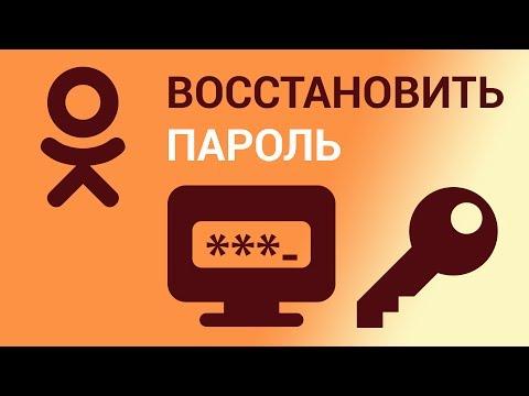 Как восстановить забытый пароль в Одноклассниках? Восстанавливаем доступ через телефон или почту