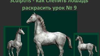 Sculptris - как слепить лошадь и раскрасить урок № 9