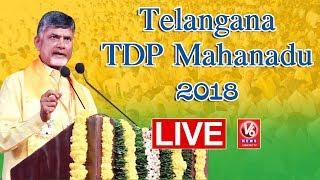 Watch Telangana TDP Mahanadu 2018 LIVE From Nampally Exhibition Gro...