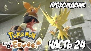 [Pokemon Let's Go Eevee] Прохождение, часть 24 - Покемоны на заброшенной электростанции