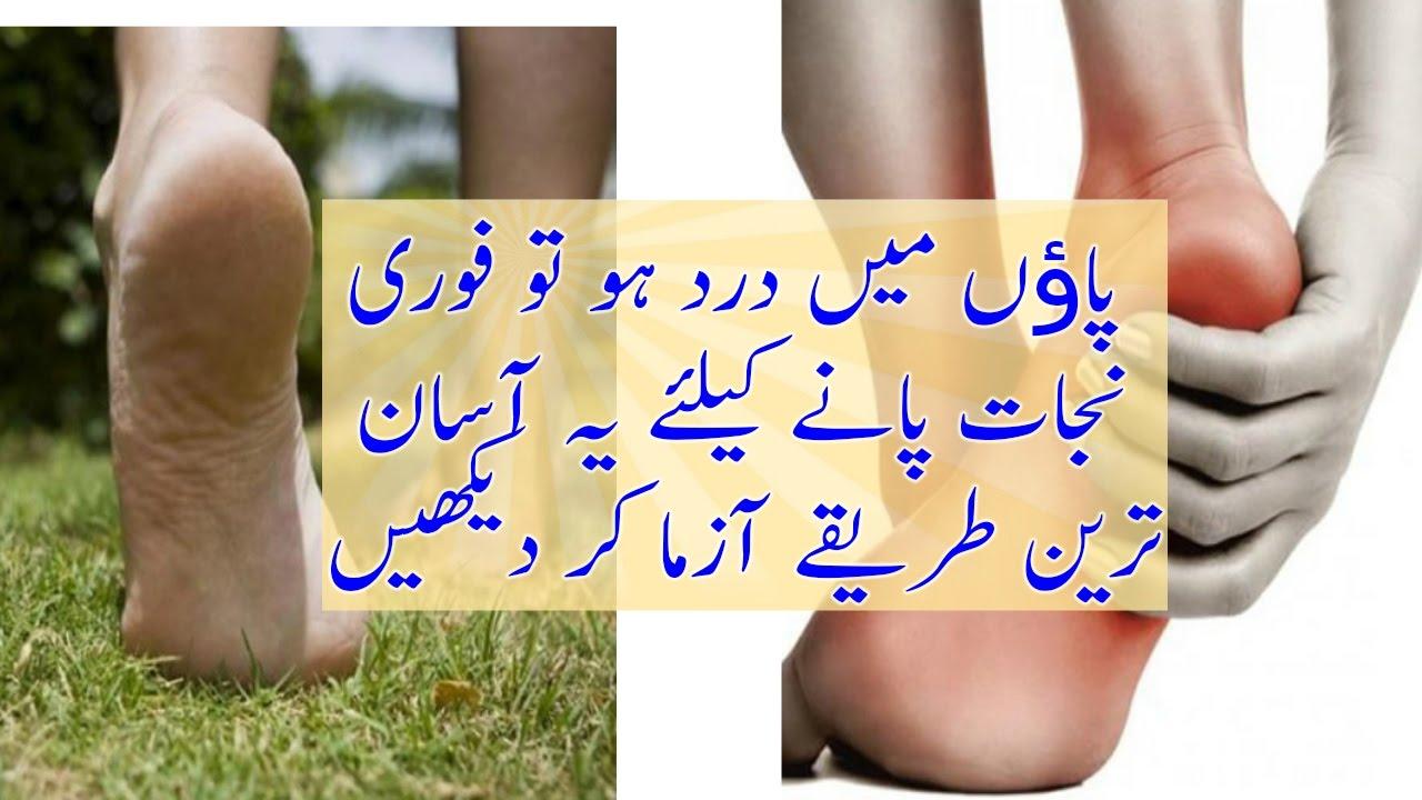 How to Relieve Foot pain in urdu Pairon ka Dard پاؤں کے درد