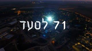 71 לסעד - שירת המונים - Saad 71
