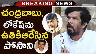 Posani Krishna Murali Shocking Comments On Telangana Assembly Election Results | Posani Fires on TDP