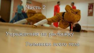 Шаолиньская гимнастика, разминка всего тела. Часть 2
