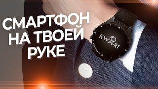 ОБЗОР СМАРТ-ЧАСОВ KWART ELEGANCE! ⌚ ANDROID 7.1 И HD-КАМЕРА!