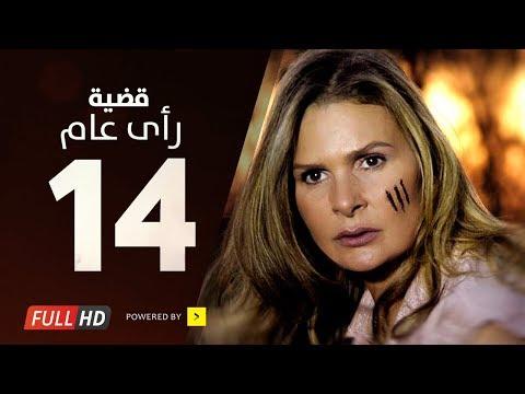مسلسل قضية رأي عام حلقة 14 HD كاملة