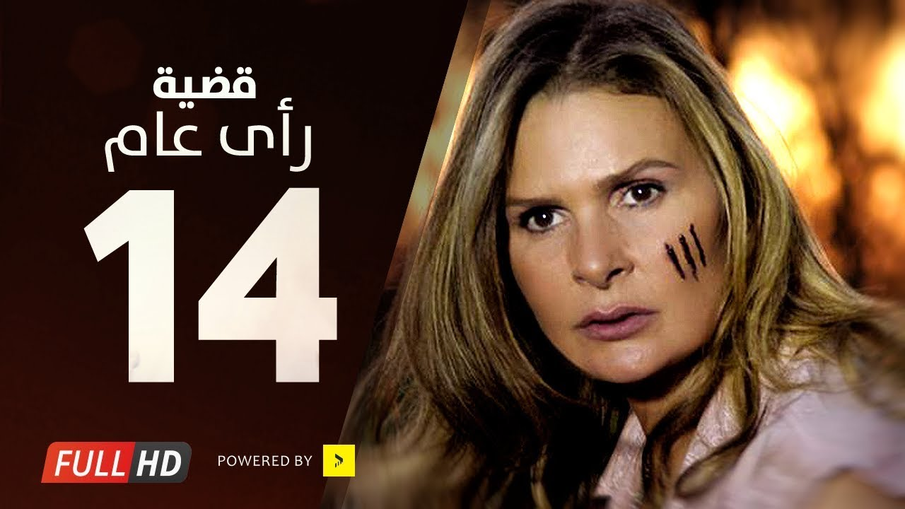 Download مسلسل قضية رأي عام HD - الحلقة ( 14 ) الرابعة عشر / بطولة يسرا - Kadyet Ra2i 3am Series Ep14