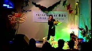 【美しい昔】(天童よしみ)浜田明美 楽清会 3周年記念会