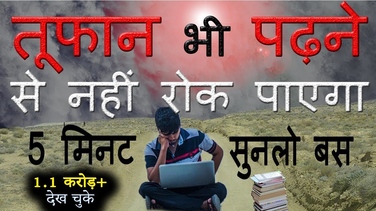 तुम TOPPER बनने के लिए पैदा हुये हो! Students Motivational Video (Speech) for Study Hard in Hindi
