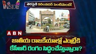 CM KCR Strategies On National Politics | Karimnagar | Inside | ABN Telugu