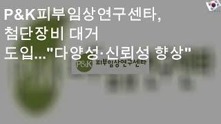 P&K피부임상연구센타, 첨단장비 대거 도입...…