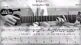 10cm - 매트리스 (Mattress) (Guitar…