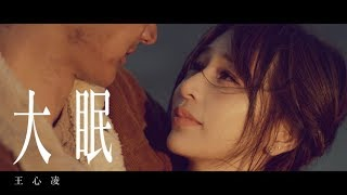 王心凌 Cyndi Wang - 大眠 (Official Music Video)