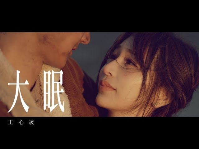王心凌 Cyndi Wang《大眠》Official Music Video