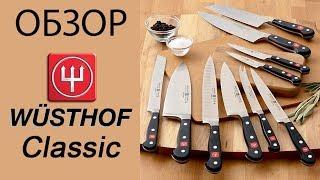 Обзор кухонных ножей Wusthof Classic
