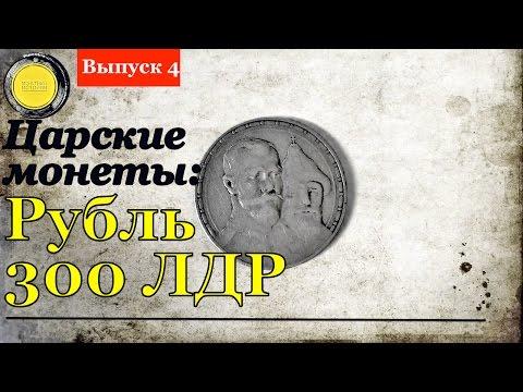 рубль 300 лет Дому Романовых MS60