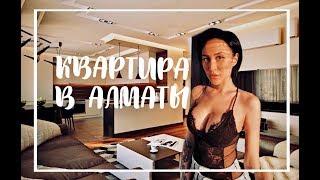 Как купить квартиру в Алматы. Достижение своих целей.