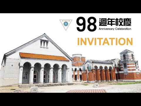2017中興大學98週年校慶回顧影片NCHU Anniversary Retrospect Film