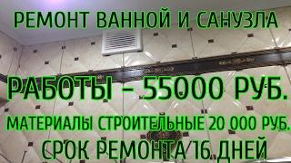 видео ремонт ванной екатеринбург