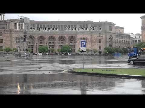 Ереван погода 24. 4.2015