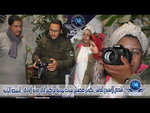 ملخص الاسبوع العاشر– تكوين صحفيين شباب بمدينة مراكش في دورته الأولى – النسخة الثانية