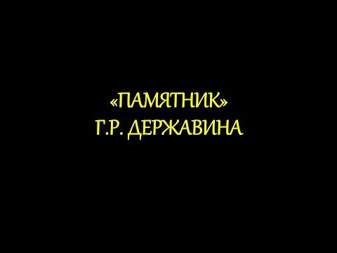 """""""Памятник"""" Г.Р. Державина"""