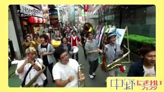 【PR映像】中野にぎわいフェスタ
