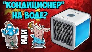 ❄Настольный 'кондиционер' без воздуховода на воде с Aliexpress! Стоит ли покупать?