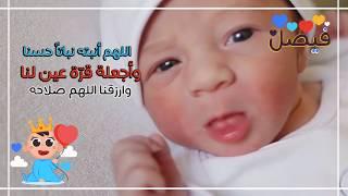 بشارة مولود -أهلاً صغيري ,أنرت عالمي() .
