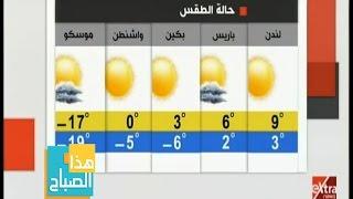 الأرصاد: طقس اليوم شديد البرودة.. وتحسن الأحوال الجوية الثلاثاء