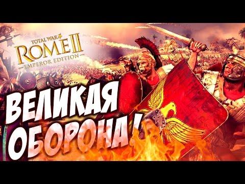 Это было ЖЕСТКО! - Total War: Rome II - Армения #7