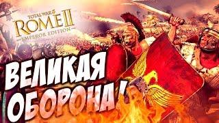 Total War ROME 2 - ВЕЛИКАЯ ОБОРОНА! #6