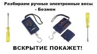 БЕЗМЕН. КИТАЙСКИЕ ЭЛЕКТРОННЫЕ ВЕСЫ. HAND ELECTRONIC SCALES(, 2014-12-27T13:00:23.000Z)