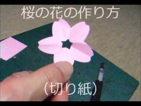 ハート 折り紙:折り紙 桜 切り方-youtube.com