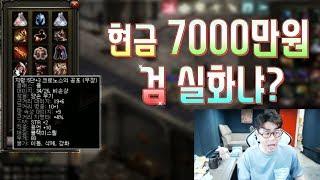[만만] 리니지 7000만원 짜리 검 실화냐 ㄷㄷ 천만원치 유물 데페 도전!! - 天堂M