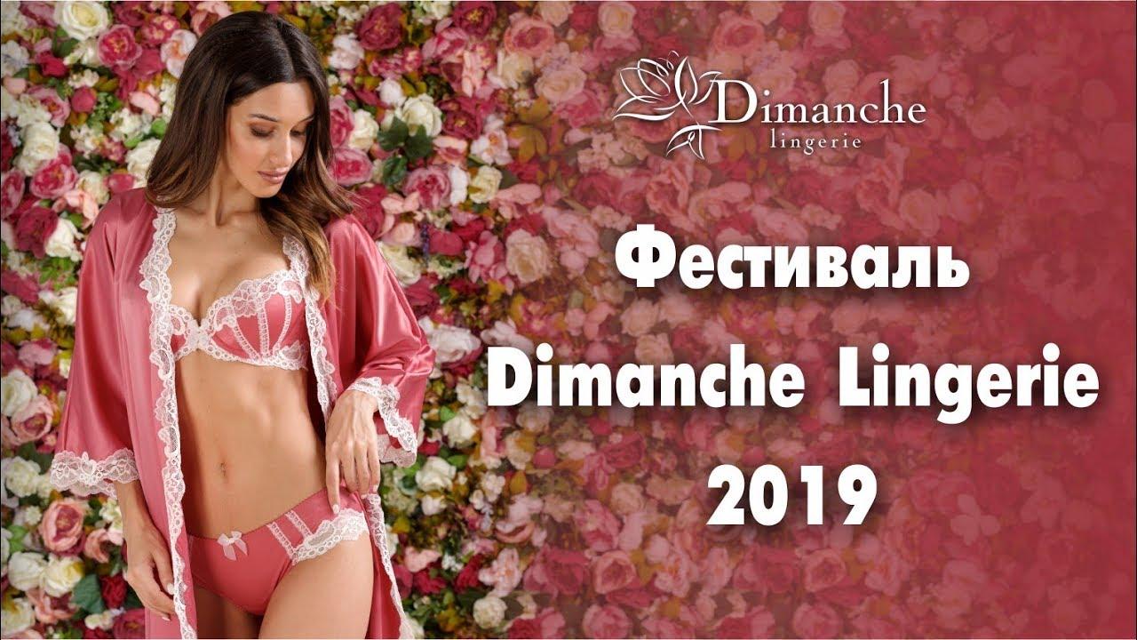 Фестиваль Dimanche Lingerie 2019 —  Показ продукции Dimanche Lingerie, Rosa Selvatica, Acappella