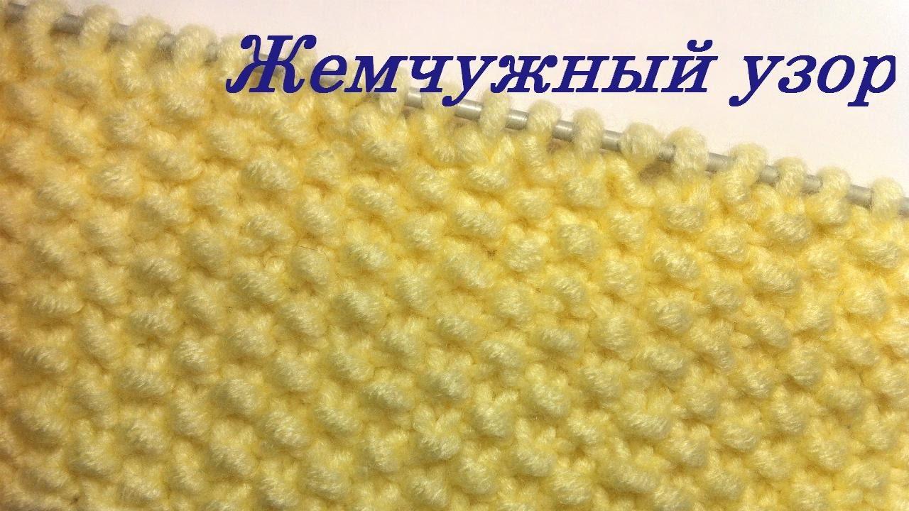 Узор для вязания спицами жемчужный узор