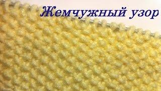 Жемчужный узор. Вязание спицами для начинающих. Pearl Pattern Knitting