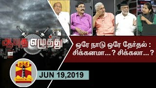 (19/06/2019) Ayutha Ezhuthu : Discussion on One Nation One Poll...| Thanthi TV