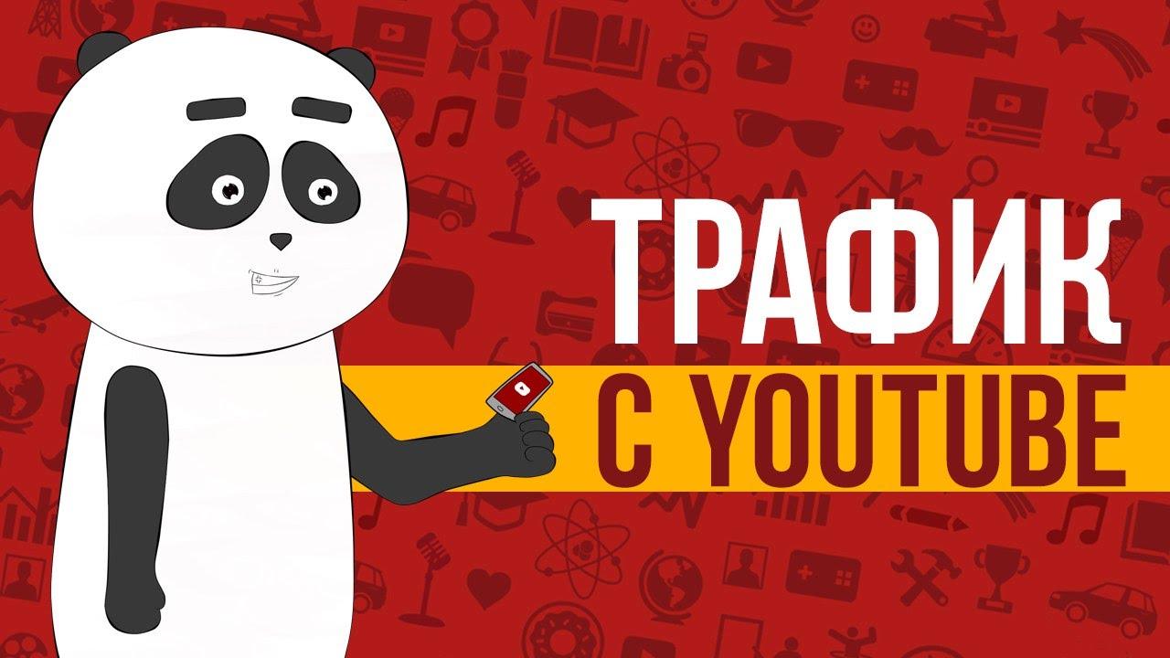 Качественная раскрутка канала youtube