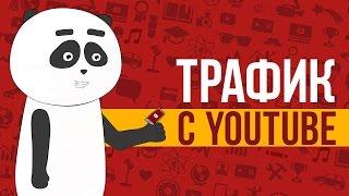Бесплатная раскрутка канала и платный пиар на Youtube