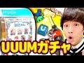 【新商品】UUUMガチャ1万円分まわしてコンプリート目指してやってみた!