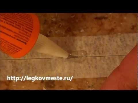 Как склеить линолеум между собой в домашних условиях видео